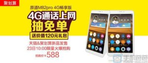 Yuandao M82 Pro tablet comes with MT8735, 4G LTE and costs just $90